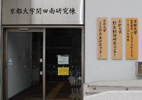 Visiting WRC | Wildlife Research Center of <b>Kyoto University</b>